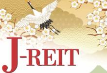 新光 J-REITオープンの評価や評判は?実質コストはいかに?