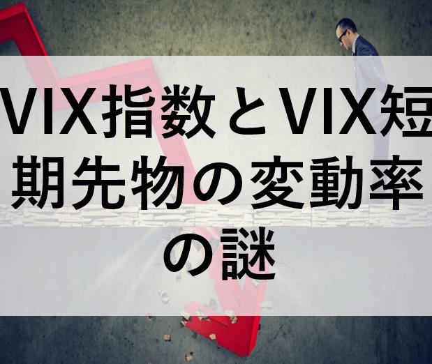 Etf vix 指数 短期 先物 国際 の